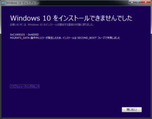 windows10_fail