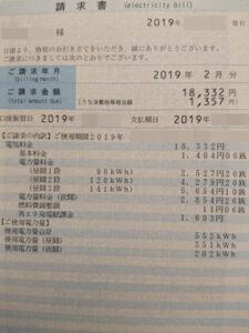 北海道電力 請求書