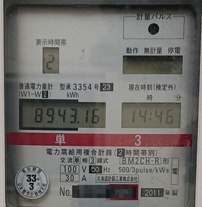 北海道電力 2時間帯別電力量計