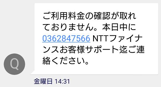ご利用料金の確認が取れておりません。本日中に 0362847566 NTTファイナンスお客様サポート迄ご連絡ください。